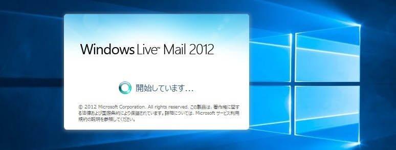 Windows Liveメールで応答なし&送受信できない原因