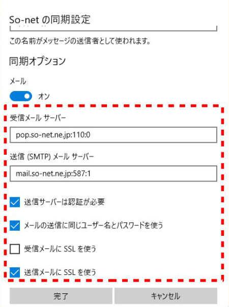 やっと目的のメールサーバー詳細設定が出てきました。