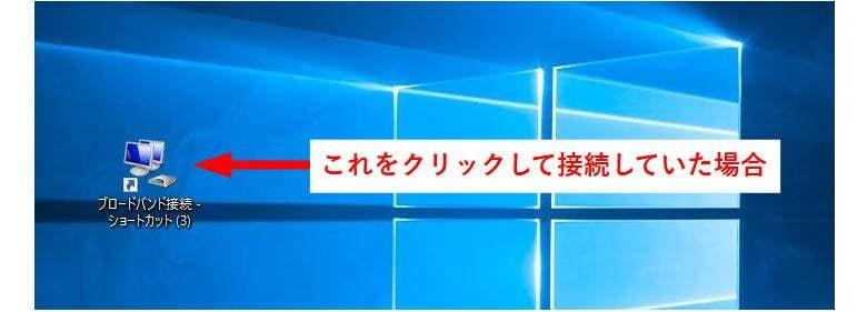 windows10アップグレード後インターネット接続できないPPPoE編