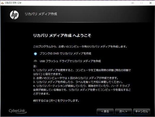 DVD-Rなら2枚、USBメモリーなら16GB以上必要です。