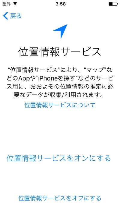 iPhoneの画面:正解SIMの場合