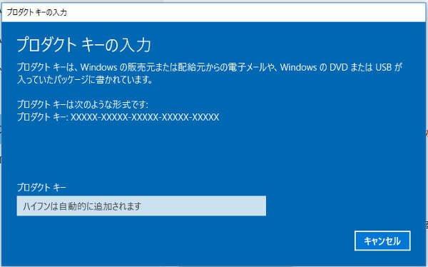 無料期間中は、PCに付属のプロダクトキーでライセンス認証できます。
