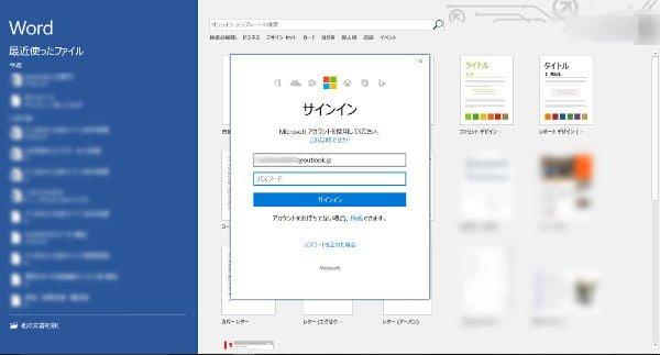 マイクロソフトアカウントにサインインを促される