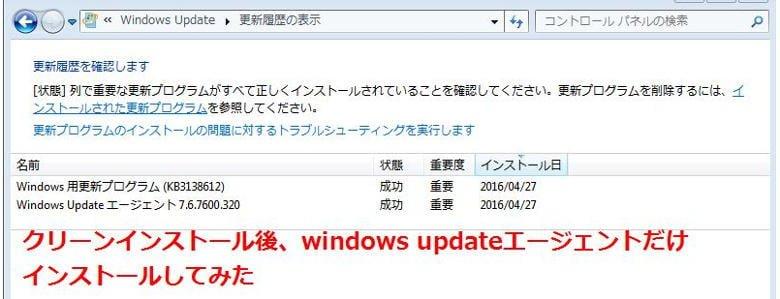 2016年4月windowsアップデートエージェントの最新版を確認する