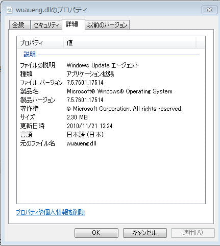 OSクリーンインストール時のバージョン