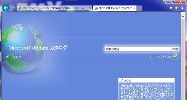 Updateカタログの画面から、検索して探します。