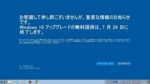 デスクトップに全画面で推奨される。