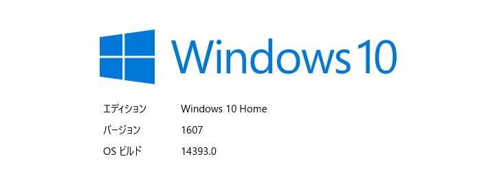 Windows 10 Anniversary UpdateのISOファイルでクリーンインストール