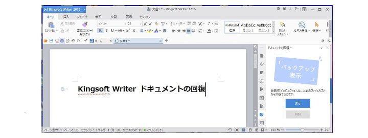 キングソフトOfficeでドキュメントの回復データが増え過ぎたトラブル