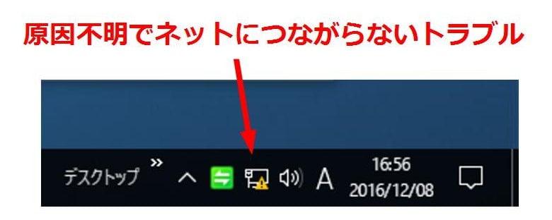 windows10で最近ネットがつながらなくなったら、まず放電を試すべき