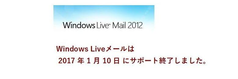 Windows Liveメール2012のサポート終了でどうすればいいのか