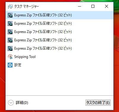 express-zip6