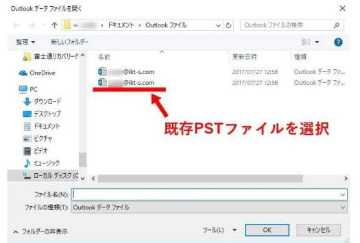 pst-outlook6