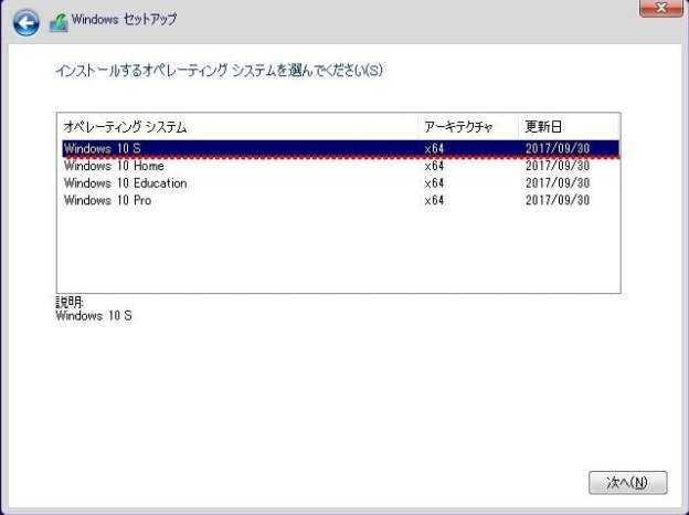 windows10s-5