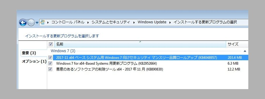 2017年11月の月例Windowsアップデート情報(10/8 1/7