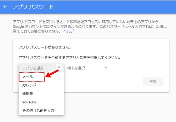 gmail-outlook2