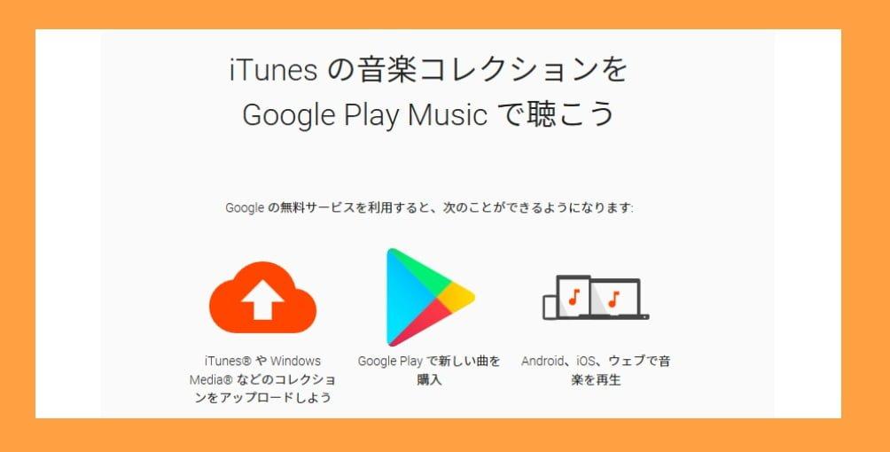 play-music1-2