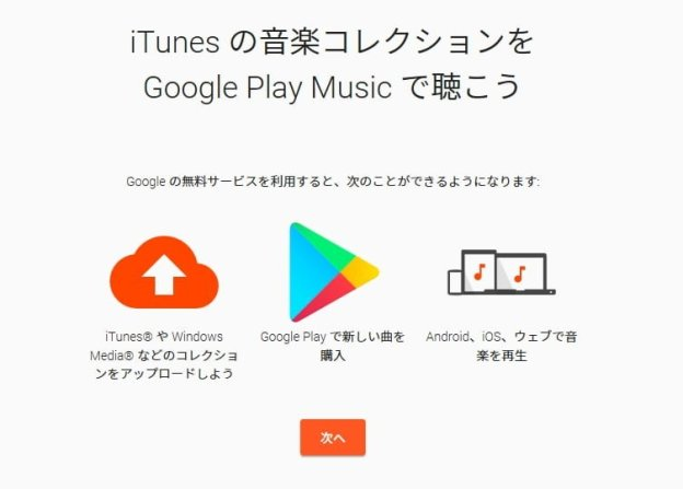 play-music3