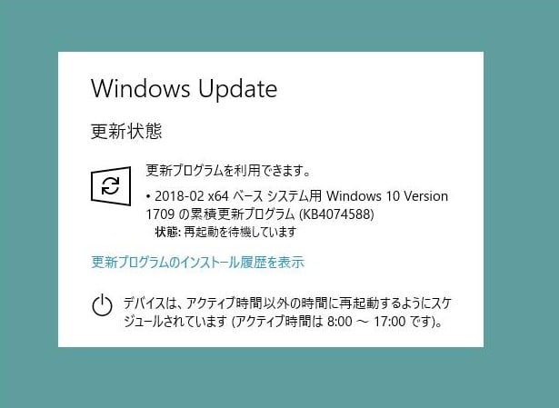 2018年2月の月例Windowsアップデート情報(10/8.1/7)