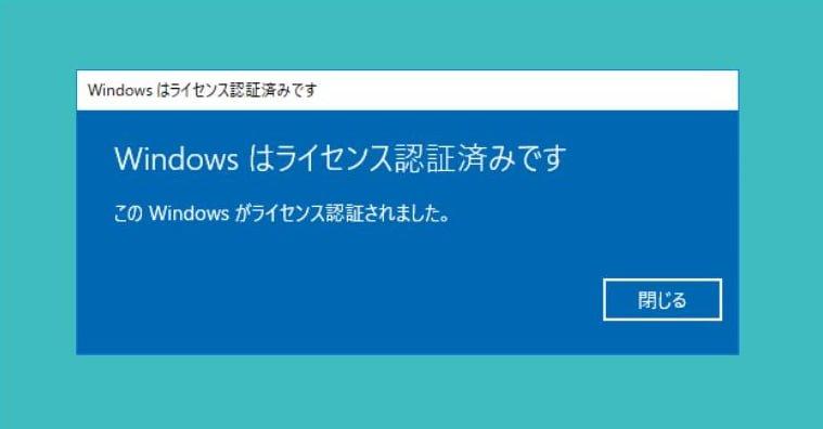 未アップグレードCF-R9をApril 2018 UpdateのWindows10でクリーンインストール