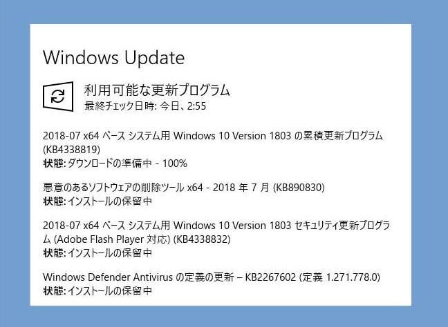 2018年7月の月例Windowsアップデート情報(10/8.1/7)