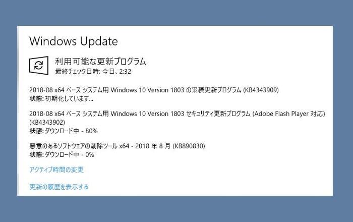 2018年8月の月例Windowsアップデート情報(10/8.1/7)