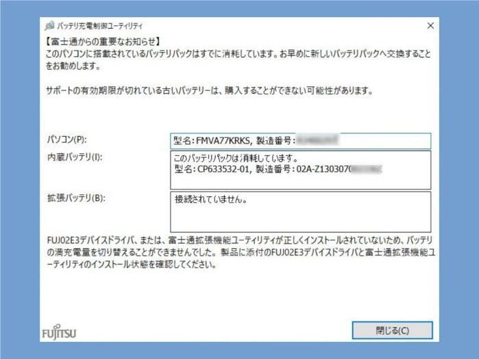 富士通ノートでバッテリパック制御のお知らせが出るようになる