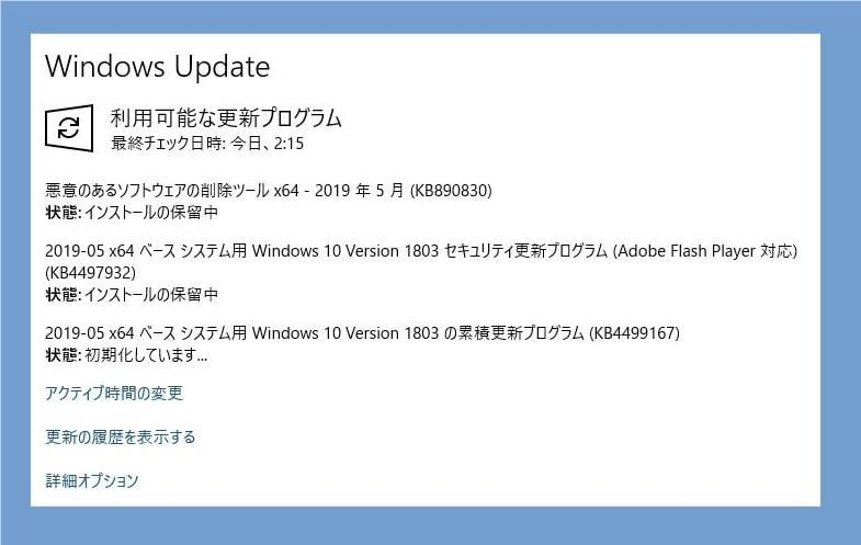 2019年5月の月例Windowsアップデート情報(10/8.1/7)