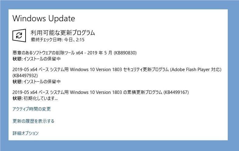 2019年5月の月例Windowsアップデート情報(10/8 1/7) - パソコンりかばり