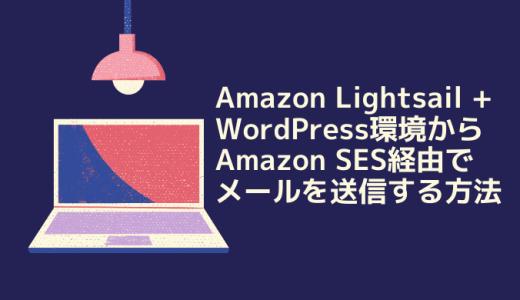 Amazon Lightsail + WordPress環境からAmazon SES経由でメールを送信する