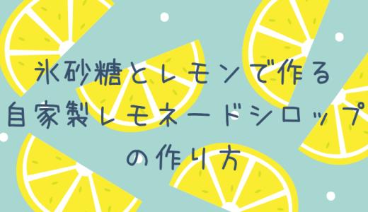 氷砂糖とレモンで作る自家製レモネードシロップの作り方