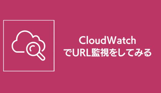 CloudWatchでURL監視をしてみる