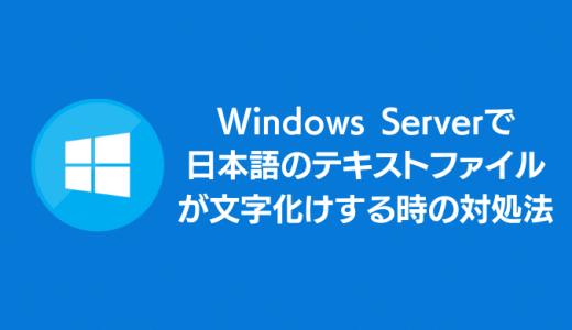 Windows Serverで日本語のテキストファイルが文字化けする