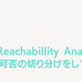 VPC Reachabillity Analyzerで通信可否の切り分けをしてみる