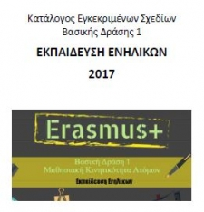 Κατάλογος Εγκεκριμένων Σχεδίων Εκπαίδευσης Ενηλίκων KA1 2017