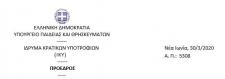 Αποτελέσματα ελέγχου επιλεξιμότητας αιτήσεων στο πλαίσιο της υπ' αριθμ. 2261/10.02.2020 Συμπληρωματικής Πρόσκλησης Υποβολής Δικαιολογητικών Υποψηφίων της πράξης