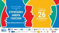 Συμμετοχή της Εθνικής Μονάδας Erasmus+/IKY στον διαδικτυακό εορτασμό της Ευρωπαϊκής Ημέρας Γλωσσών 2020