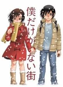 Cover manga ERASED