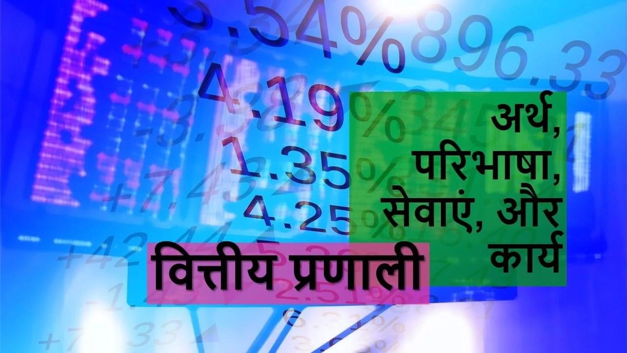 वित्तीय प्रणाली का अर्थ परिभाषा सेवाएं और कार्य
