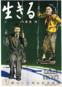 Vivre (Ikiru – Akira Kurosawa, 1952)