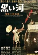 Rivière noire (Kuroi Kawa, 1957)