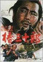 Sanjuro (Tsubaki Sanjuro – Akira Kurosawa, 1962)