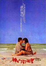 Profonds désirs des dieux (Kamigami no fukaki yokubo, 1968)