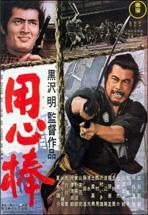 Le Garde du corps (Yojimbo)