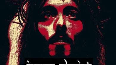 Photo of JESUS CHRIST CONTEMPORARY PASSION, le opere di Pako Slate in mostra a Forio