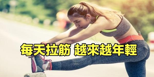 拉筋好處多多!每天拉筋,越來越年輕! 拉筋的10個好方法學起來!   生活小智慧