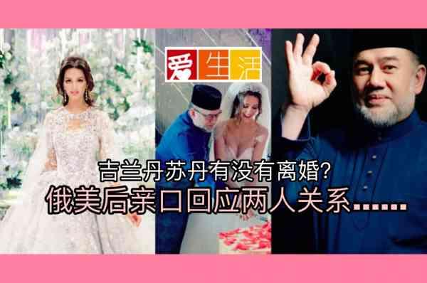 吉蘭丹蘇丹真的離婚了?俄美后開聲回應兩人關系…… | 新生活報 - ILifePost愛生活