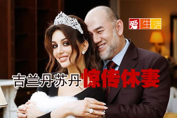 吉蘭丹蘇丹與女伴離婚?離婚證書據稱已獲批準 | 新生活報 - ILifePost愛生活
