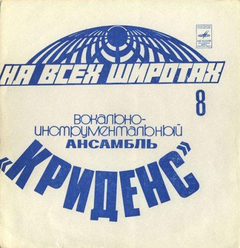 """Grupo Vocal-Instrumental – KRIDENS"": o disco soviético do Creedence Clearwater Revival"