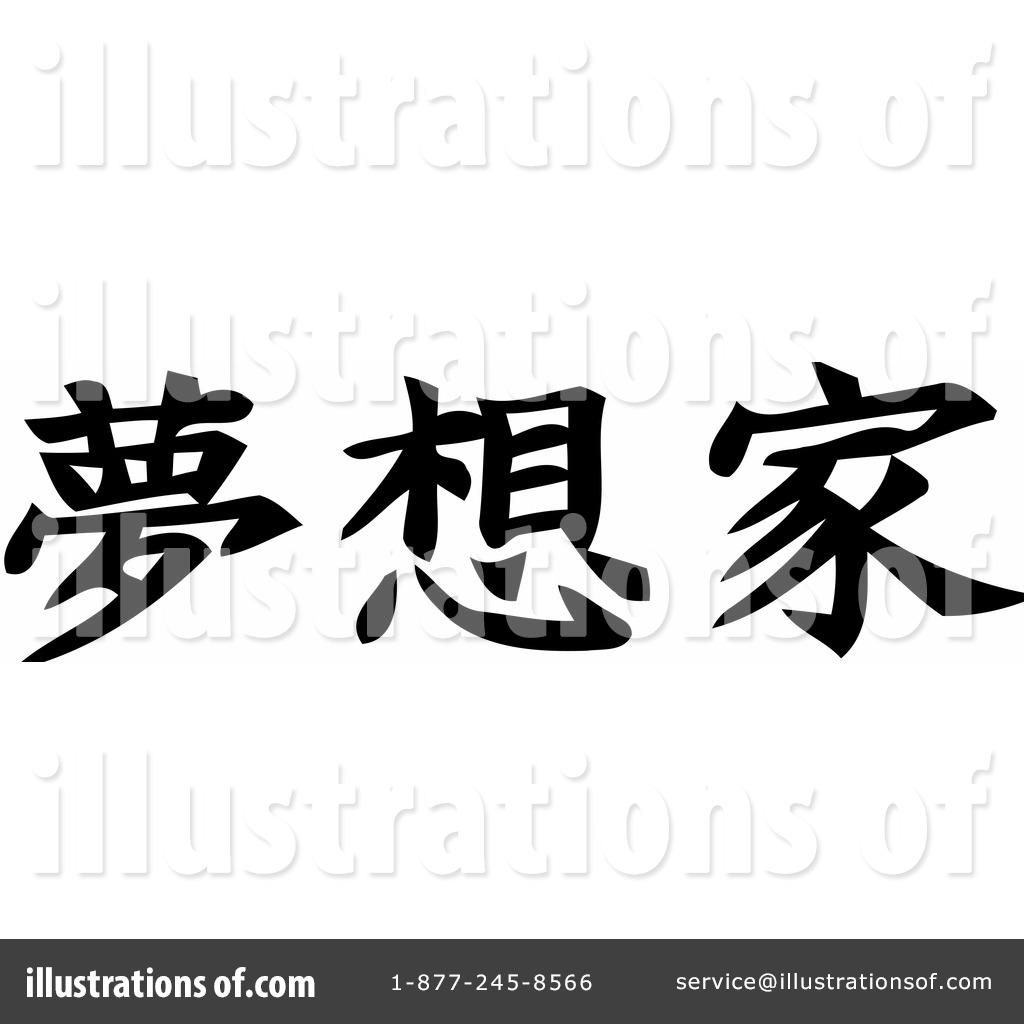 Kanji Symbol Clipart